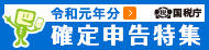 令和元年分確定申告特集ページ_リンク用バナー_190_46 (1).jpg