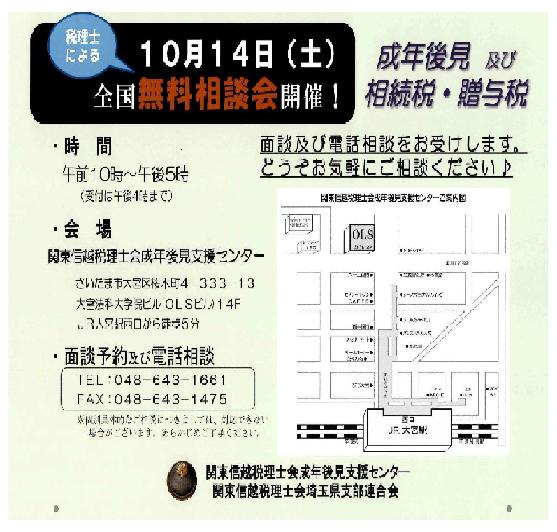 H291014無料相談会.png