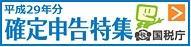 「確定申告特集ページ」リンク用バナー(190×46).jpg